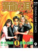 黄龍の耳 9(ヤングジャンプコミックスDIGITAL)
