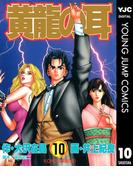 黄龍の耳 10(ヤングジャンプコミックスDIGITAL)