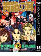 黄龍の耳 15(ヤングジャンプコミックスDIGITAL)