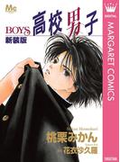新装版 高校男子―BOYS―(マーガレットコミックスDIGITAL)