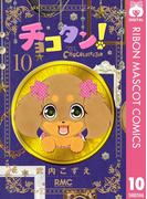チョコタン! 10(りぼんマスコットコミックスDIGITAL)