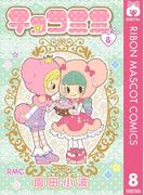 チョコミミ 8(りぼんマスコットコミックスDIGITAL)