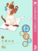 ねこノート 3(マーガレットコミックスDIGITAL)
