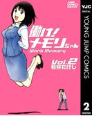 働け!メモリちゃん 2(ヤングジャンプコミックスDIGITAL)