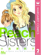 Peach Sisters 2(マーガレットコミックスDIGITAL)