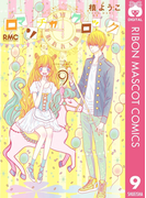 ロマンチカ クロック 9(りぼんマスコットコミックスDIGITAL)