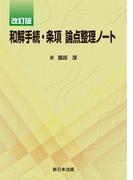 [改訂版]和解手続・条項 論点整理ノート