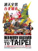 史上最強の台北カオスガイド101(スペースシャワーブックス)