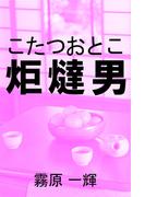 炬燵男(愛COCO!)