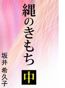 縄のきもち 中(愛COCO!)