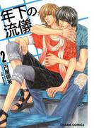 年下の流儀(2)(Chara comics)
