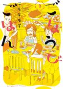 ごほうびごはん 3巻(芳文社コミックス)