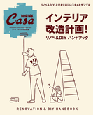 Casa BRUTUS特別編集 インテリア改造計画! リノベ&DIYハンドブック(Casa BRUTUS特別編集)