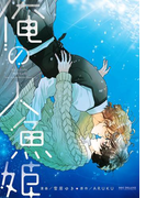 俺の人魚姫【電子限定かきおろし付】(ビーボーイコミックス デラックス)