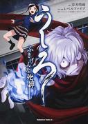 うしろ ふきげんな死神。 (角川コミックス・エース)(角川コミックス・エース)