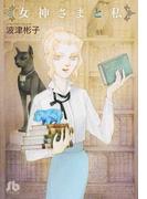 女神さまと私 (小学館文庫)(小学館文庫)