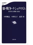 脳・戦争・ナショナリズム 近代的人間観の超克 (文春新書)(文春新書)