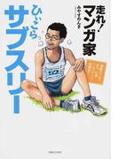 走れ!マンガ家ひぃこらサブスリー 運動オンチで85kg52歳フルマラソン挑戦記!