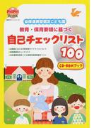 幼保連携型認定こども園 教育・保育要領に基づく自己チェックリスト100 (PriPriブックス 保育サポートシリーズ CD-ROMブック)(PriPriブックス)