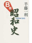 B面昭和史 1926−1945