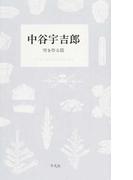 中谷宇吉郎 雪を作る話