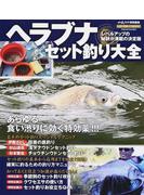 ヘラブナセット釣り大全 レベルアップの秘訣が満載の決定版