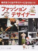 ファッションデザイナー (Rikuyosha Children & YA Books 時代をつくるデザイナーになりたい!!)