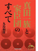 真田一族と家臣団のすべて (新人物文庫)