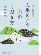 禅が教える人生という山のくだり方 (中経の文庫)(中経の文庫)