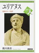 ユリアヌス 逸脱のローマ皇帝 (世界史リブレット人)