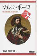 マルコ・ポーロ 『東方見聞録』を読み解く (世界史リブレット人)