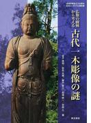 仏像の樹種から考える古代一木彫像の謎 成城学園創立100周年記念シンポジウム報告書