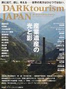 DARKtourism JAPAN 産業遺産の光と影 旅に出て、感じ、考える−世界の見方はひとつではない。