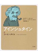 アインシュタインとコーヒータイム
