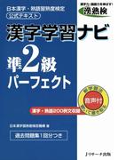 漢字学習ナビ準2級パーフェクト≪音声付≫