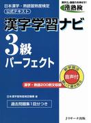 漢字学習ナビ3級パーフェクト≪音声付≫