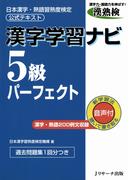 漢字学習ナビ5級パーフェクト≪音声付≫