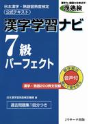 漢字学習ナビ7級パーフェクト≪音声付≫