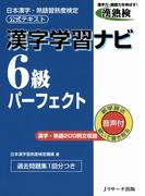 漢字学習ナビ6級パーフェクト≪音声付≫