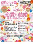 OZplus増刊 2016年2月号 恋愛と結婚 運命・転機・チャンス(OZplus)
