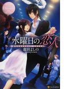水曜日の恋人 (エタニティブックス) 全2巻完結セット(エタニティブックス)