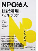 NPO法人仕訳処理ハンドブック
