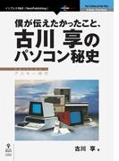 【オンデマンドブック】僕が伝えたかったこと、古川享のパソコン秘史 (NextPublishing)