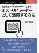【オンデマンドブック】電子出版のプロデューサーになろう エストリビューターとして活躍する方法 (OnDeck Books(NextPublishing))