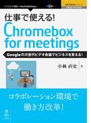 【オンデマンドブック】仕事で使える!Chromebox for meetings Googleの次世代ビデオ会議でビジネスを変える! (仕事で使える!シリーズ(NextPublishing))