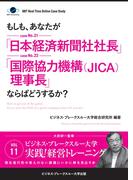 【オンデマンドブック】【大前研一】BBTリアルタイム・オンライン・ケーススタディ Vol.11(もしも、あなたが「日本経済新聞社社長」「国際協力機構(JICA)理事長」ならばどうするか?) (ビジネス・ブレークスルー大学出版(NextPublishing))