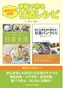 【オンデマンドブック】米糀で作る甘酒レシピ