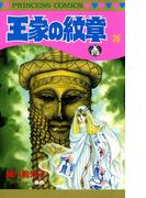 【26-30セット】王家の紋章(プリンセス・コミックス)