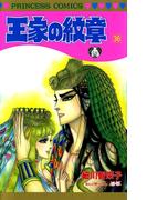 【36-40セット】王家の紋章(プリンセス・コミックス)