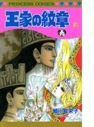 【41-45セット】王家の紋章(プリンセス・コミックス)